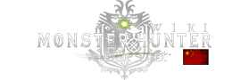 Monster Hunter World - cn Wiki